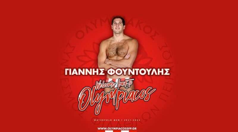 Ολυμπιακός: Έπέστρεψε ο κορυφαίος Έλληνας σκόρερ